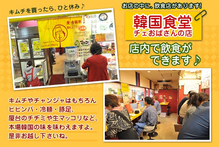 崔(チェ)おばさんのキムチ 鶴橋駅前本店