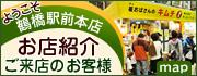 鶴橋駅前本店のお店紹介