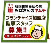 フランチャイズ店 催事スタッフ募集!!