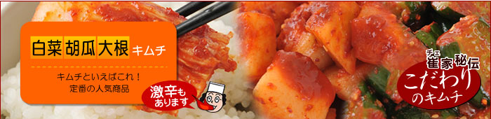 白菜・胡瓜・大根キムチ