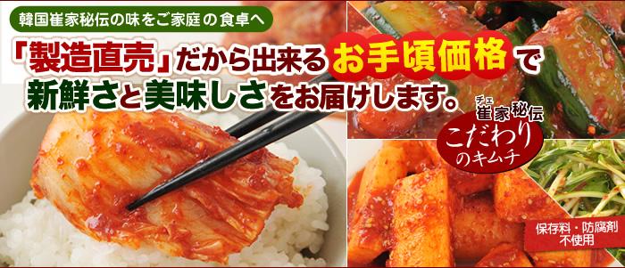 韓国崔(チェ)家秘伝の味をご家庭の食卓へ。「本場の味を気軽に味わって頂きたいからお手軽価格でご提供いたします。