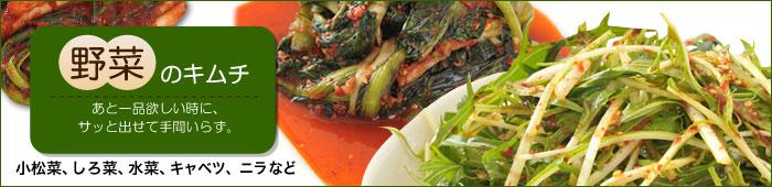 野菜のキムチ
