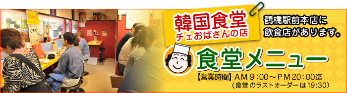 韓国食堂 チェおばさんの店 食堂メニュー